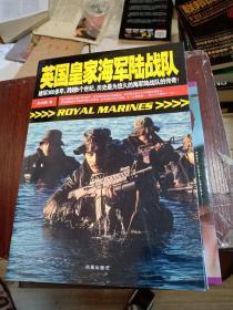 英国皇家海军陆战队