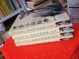 老舍小說經典1-4卷