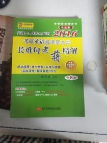 (正版6)京虎教育:2016考研英语阅读基本功长难句老蒋精解