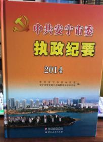 中共安宁市委执政纪要  (2014)