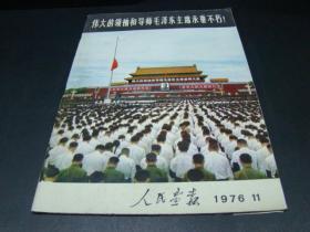 伟大的领袖和导师毛泽东主席永垂不朽 ——人民画报1976·11
