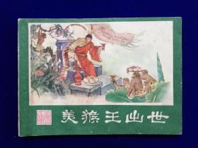 1189连环画:美猴王出世(西游记连环画)