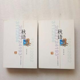 秋语集(上下册)精装、16开
