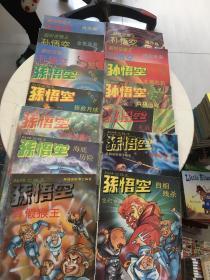 超时空猴王孙悟空( 1-28、30、31、32、40、41)33本合售,个别品差