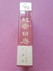 故宫日历(2017年)全新塑封