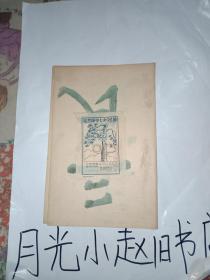 国立中央大学藏书票