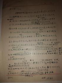 黄玠然信札1页。