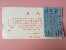绝对珍贵,红色藏品,稀见,孔网唯一,请柬,中华苏维埃临时中央政府60周年,江西赣南