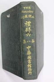 小说周刊礼拜六(第八集85至100期)