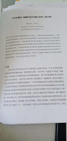 《中华通韵》编篡的机关问题与设想,修订稿。