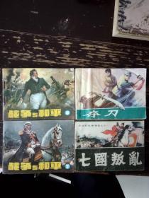 七国叛乱等(共4册)