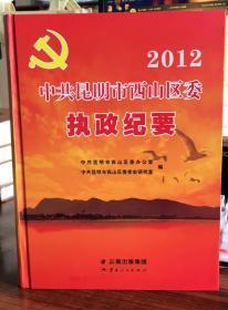 中共昆明市西山区委执政纪要(2012)