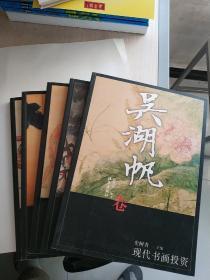 现代书画投资:张大千,齐白石,徐悲鸿,傅抱石,吴湖帆五卷