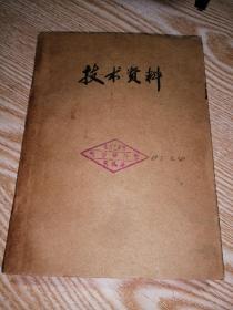 技术资料1973年1~17期合订本馆藏带语录