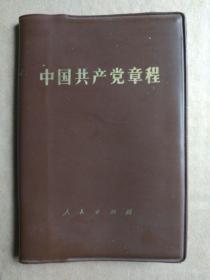 中国共产党章程【12大党章】(128开塑皮封袖珍本,1982年一版一印)