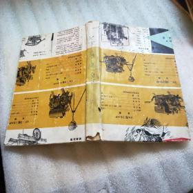 茅盾選集(1959年一版一印)前后皮用紙黏上了