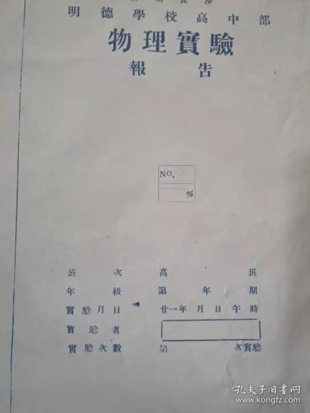 湖南长沙明德学校高中部物理实验报告