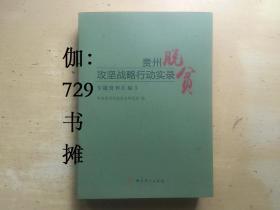 【贵州脱贫攻坚战略行动实录 专题资料选编(1)】1000册 正版