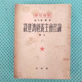干部必读 论社会主义经济建设 上册