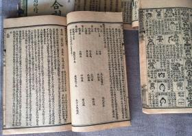 撼龙经疑龙经批注校补合刻 古书民国线装书 风水 阳宅地理 算卦 八卦 占卜