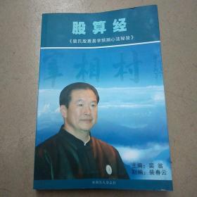 股算经《裴氏股票易学预测心法秘旨》