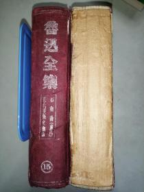 特价处理 鲁迅全集15  民国二十七年初版 私藏好品