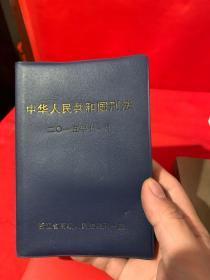 中华人民共和国刑法(浙江省高级人民法院刑一庭)