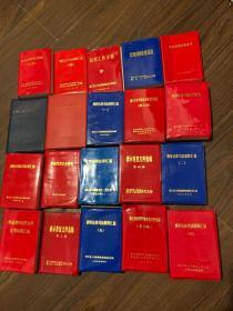 常用刑事法规.刑事法律司法解释汇编.等法律类20本合售
