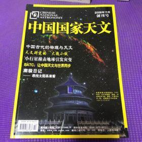 中国国家天文2006年10月创刊号 库存书
