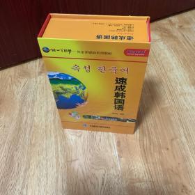 同一个世界·外语多媒体系列教材:速成韩国语(共3册)