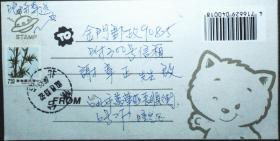 台湾邮政用品、信封、实寄封,台北寄金门实寄封一枚