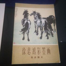 徐悲鴻彩墨畫美術畫片(1963年,10張一套全)