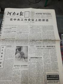 【报纸】河南日报 1991年10月22日【在中央工作会议上的讲话】【全国模范军转干部表彰大会开幕】【浚县中小学德育工作生动活泼】