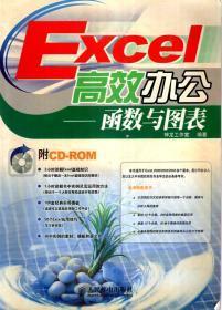 Excel高效办公--函数与图表