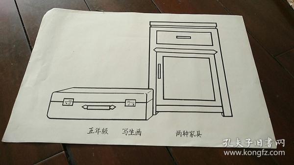 宣传画 8开 《写生画 两种家具》