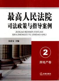 最高人民法院司法政策与指导案例2:房地产卷