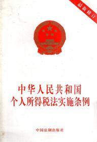 中华人民共和国个人所得税法实施条例