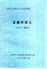 上海市行政执法人员培训教材.证据学讲义、行政复议法讲义.2册合售