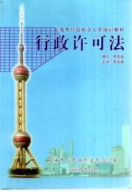 上海市行政执法人员培训教材.行政许可法