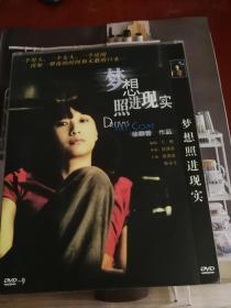 梦想照进现实DVD9 徐静蕾导演作品