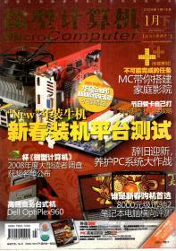 微型计算机2009年1月下、2月上下、11月上、12月上下.6册合售