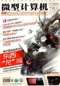 微型计算机2011年7月上.深度解析2011台北国际电脑展