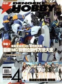 南腔北调.电击模型月刊2012年4月号.最新MG钢普拉制作方法大全
