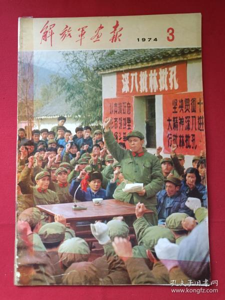 《解放军画报》1974年第3期(总322期)