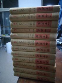 二十五史 (全12册) 仅印8000册