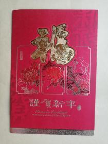 刘纪鹏2010年签名贺卡一枚