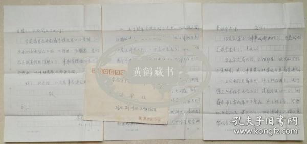 湖北省荆州市博物馆馆员朱安岚致武汉音乐学院副院长李幼平毛笔信札及实寄封