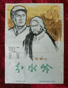 1开电影海报:分水岭(1964年上映)