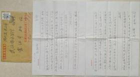 抚州音乐理论家李春阳致武汉音乐学院副院长李幼平毛笔信札及实寄封