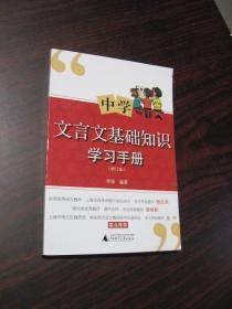 中学文言文基础知识学习手册(修订版)